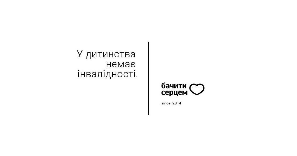 Довідка: «Бачити серцем»