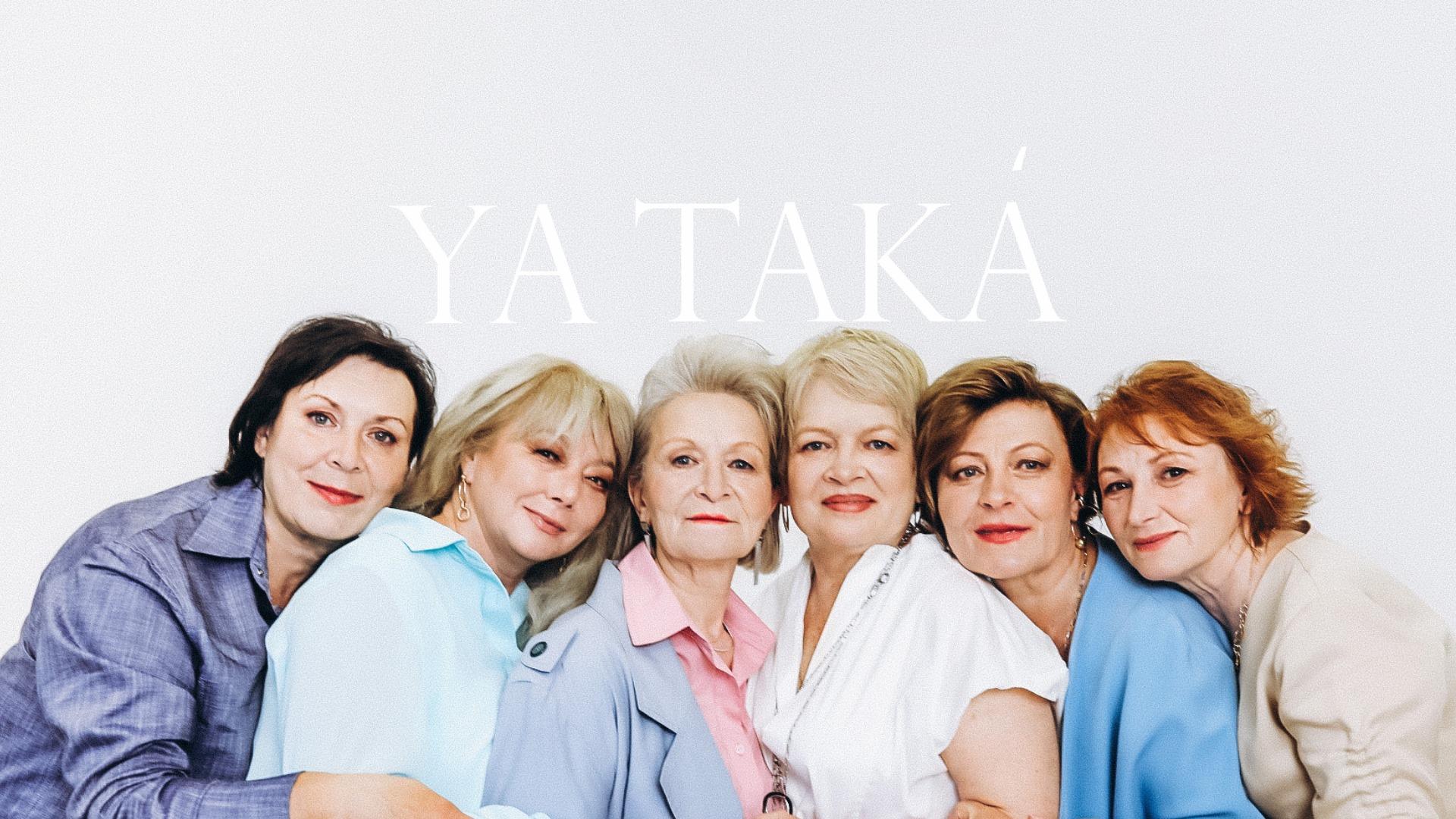 Реалізовано проєкт YA TAKA: краса 60+